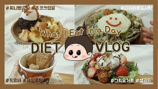 [ENG] 건강빵순이 다이어트 하루식단 브이로그12 (비건빵 찌니빵공장)| What I eat in a day | diet vlog