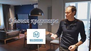 Обзор Умной Квартиры на MajorDoMo