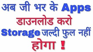 How to download Unlimited Apps without storage problem! apps डाउनलोड करो स्टोरेज फुल नहीं होगा