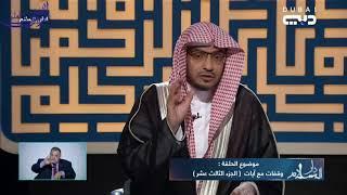 دار السلام 6 - وقفات مع آيات (الجزء 13 و 14)