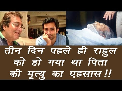 Vinod Khanna: Rahul Khanna SHARED the news 3 days before actors's demise | FilmiBeat thumbnail