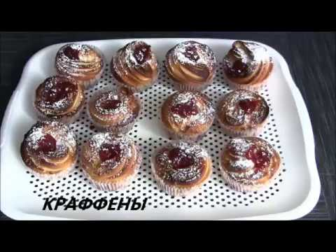 КраФФины-АМЕРИКАНСКИЙ десерт /Необыкновенно вкусная сдобная выпечка!/Craffins