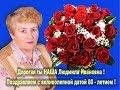 С Юбилеем ВАС Людмила Ивановна mp3