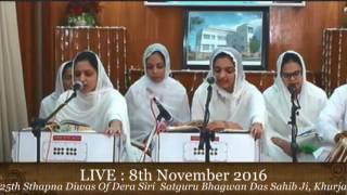 LIVE : 8th November 2016, From Khurja Babadera. Dera Sri Satguru Bhagwan Das Sahib JI