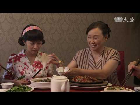 大愛劇場-歡喜做頭家-EP 04