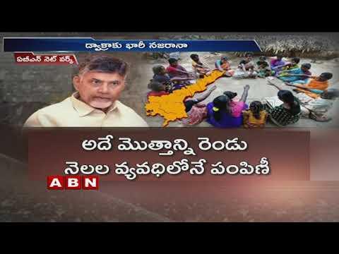 AP Govt to Provide 9000 Crore loans to Dwarka Groups | ABN Telugu