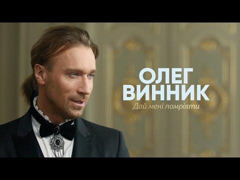 """Олег Винник — Дай мені помріяти (OST """"Зачарований Принц"""")"""