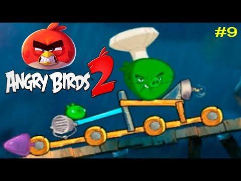 Angry Birds 2 Злые Птички #9 (уровни 49-53) Прохождение без единого поражения