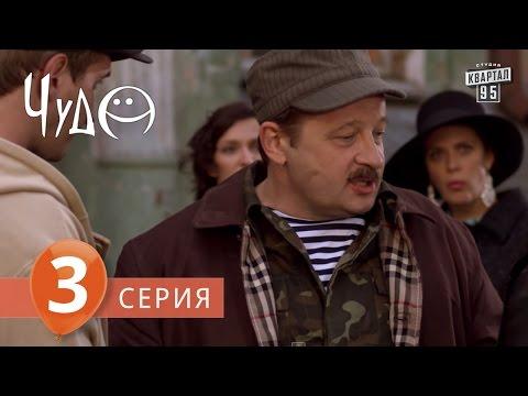 Фильм - сериал  Чудо , 3 серия (2009) Фантастическая комедия - мелодрама в 8-ми сериях