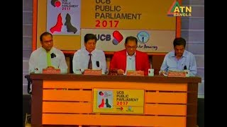 Public Parliament on Joint Venture Movie News Clipping at ATN Bangla, 05 August 2017