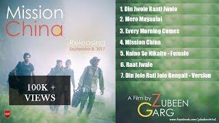 Mission China 2017 Full Songs   Audio Jukebox   Jukebox Hits