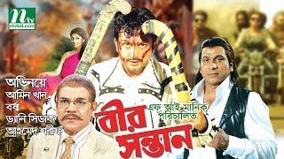 Popular Bangla Movie: Bir Sontan | Amin Khan, Barsha, Danny Sidak, Priyanka| Directed By F I Manik