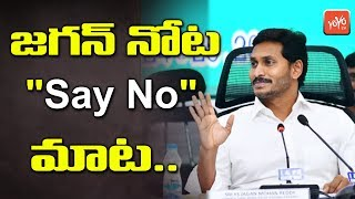 AP CM YS Jagan andquot;Say Noandquot; Dialogue at District Collectors Conference | Praja Vedika