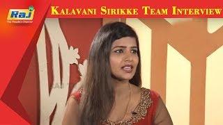 Kalavani Sirikke Team Interview | Dt – 18.10.2018 | Aayudha Poojai Special | RajTv