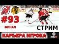 NHL 16 Карьера игрока 93 ФИНАЛ Кубка Стэнли mp3
