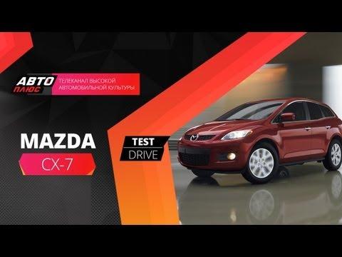 Тест-драйв Mazda CX-7 (Наши тесты)