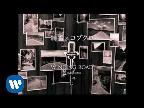 コブクロ - WINDING ROAD(絢香×コブクロ)