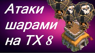 Clash of Clans - Атаки шарами на ТХ 8