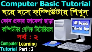 Computer Basics Tutorial in Bangla Part-2 || Computer Learning Courses || Keyborad Tutorial