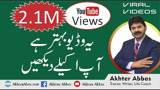 Better to watch it alone , what from your body irritate others. by Akhter Abbas May 2019 Urdu/Hindi