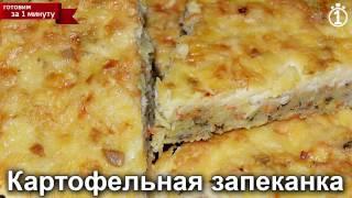Картофельная запеканка. С овощами и сыром