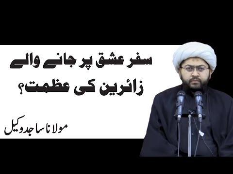Safar-E-Eshq Per Jany Walay Zaireen Ki Azmat ? Maulana Sajid Vakil
