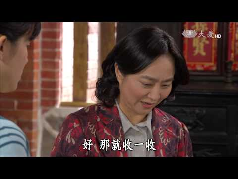 大愛-長情劇展-當我們同在一起-EP 03
