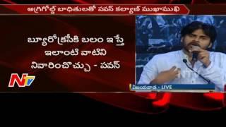 Pawan Kalyan to Join with Opposition Parties || Agri Gold Victims || Vijayawada