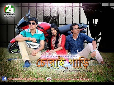 Chorai Gari | চোরাই গাড়ি | Mahabub Hasan | Bangla Short Film 2018