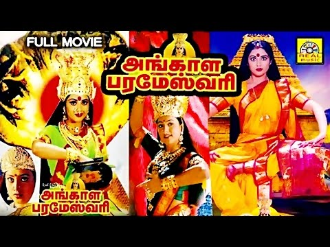 Meendum Amman Angala Parameswari |super Hit Tamil Full Movie Hd|tamil Amman Movie|tamil Grapics Film video