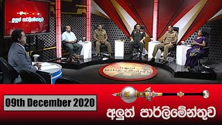 Aluth Parlmenthuwa | 09th December 2020
