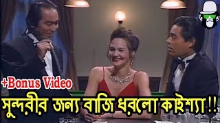 Kaissa Funny Love Bet | With Bonus Video | Bangla Dubbing 2018  from Pagla Director