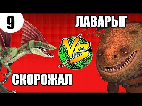 ЛАВАРЫГ VS СКОРОЖАЛ/ХВОСТОКОЛ. Дракон против динозавра?.