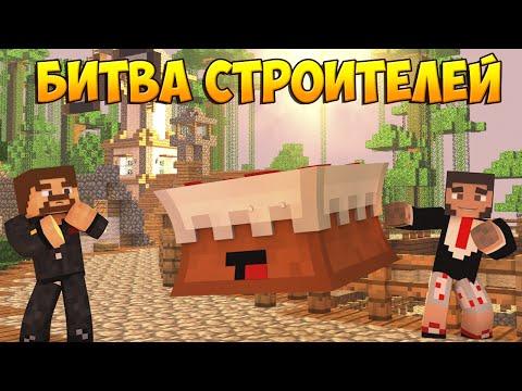 Minecraft Битва строителей #8 - Build Battle - Шоколадка!