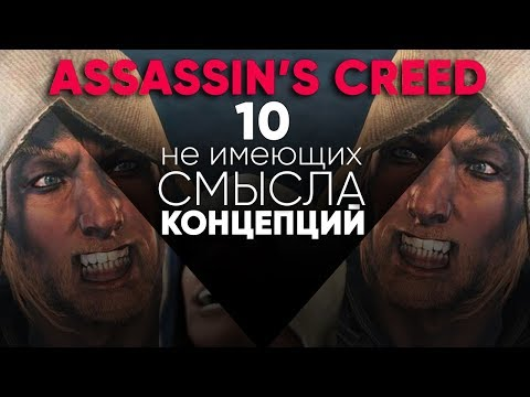 [ТОП] 10 концепций Assassin's Creed, не имеющих смысла
