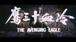 The Eagle - The Avenging Eagle (1978) original trailer