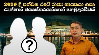 2020 දී පත්වන රටේ රාජ්ය නායකයා ගැන හෙළිදරව්වක් | Who is next president in Sri Lanka
