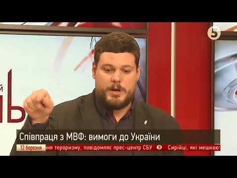 За отримання кредитів МВФ висуває вимоги: що робити Україні. Коментар Андрія Іллєнка