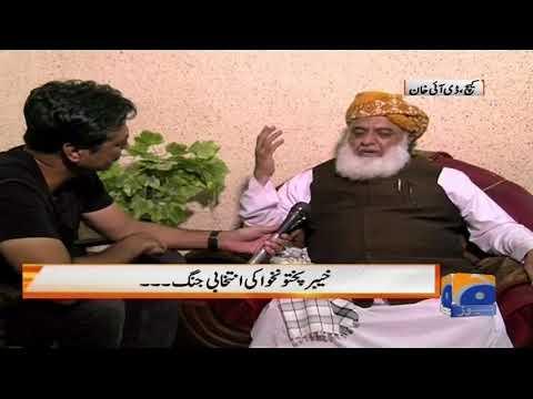 Fazl-Ur-Rehman Kya Kehtay Hain DI Khan Kay Baray Mein/ Naya Pakistan