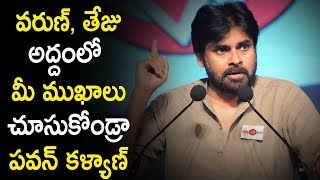 Pawan Kalyan Strong Warning to Varun Tej and Sai Dharam Tej | Pawan Kalyan Suggestion Varun and Sai