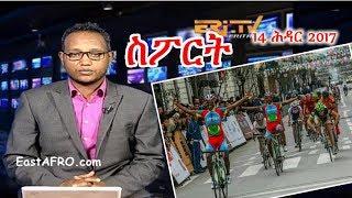 Eritrean ERi-TV Sports News (November 14, 2017) | Eritrea