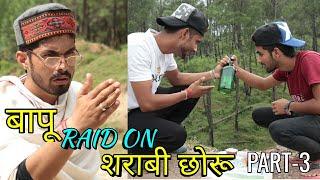 "बापू '' RAID ON "" शराबी छोरू PART- 3 || FUNNY VIDEO || KANGRA BOYS 2018"