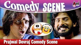 Prajwal Devraj  Comedy Scene  | Bhujanga  Movie  | Kannada Comedy Clip