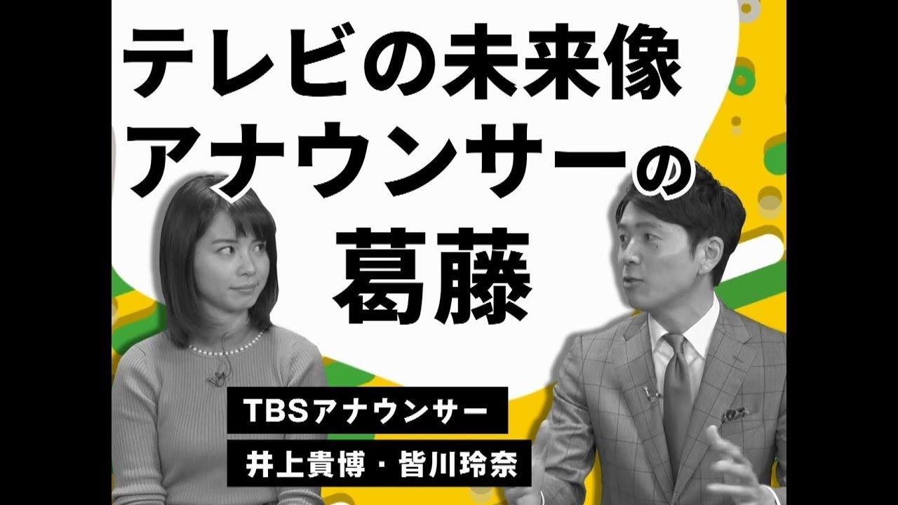 井上貴博 (アナウンサー)の画像 p1_20