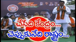Live: BJP Leaders Speech At Visakhapatnam Press Meet | MAHAA NEWS