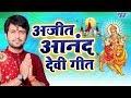 अजीत आनंद देवी गीत - Ajeet Anand Navratri Special Song || Bhojpuri Devi Geet