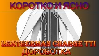 Leatherman Charge TTI - ДОРАБОТКА (modified)