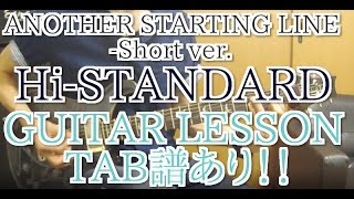 Hi-STANDARD/ANOTHER STARTING LINEギター弾き方を解説!【TAB譜つき】ハイスタンダード 新曲 guitar how to play