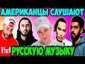 Американцы Слушают Русскую Музыку 12 MIYAGI МОТ L ONE Скриптонит УСПЕШНАЯ ГРУППА Anacondaz mp3