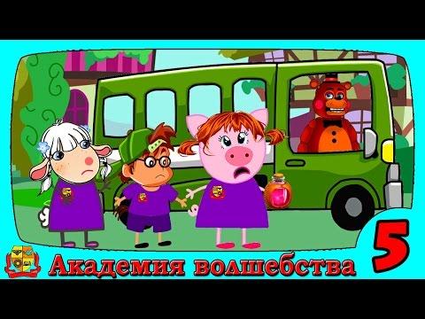 АКАДЕМИЯ ВОЛШЕБСТВА 2 СЕЗОН 5 СЕРИЯ Играем Вместе с Пеппой и Фредди Мультики онлайн